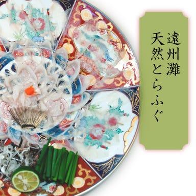 掛茶料理むとう(かちゃ料理むとう)  コースの画像