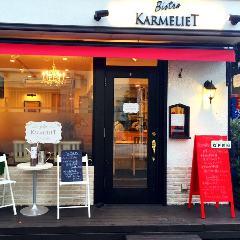 鎌倉野菜のお店 Bistro Karmeliet (カラメリット) 大船