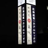 当店への目印!!!札幌市営地下鉄の4番出口より確認できます。地上に上がって徒歩0分の立地です。