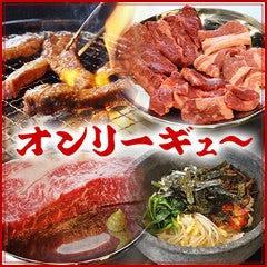 焼肉・ホルモンギョーザの オンリーギュー 高島店