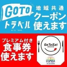 GoToキャンペーン対象店舗です。
