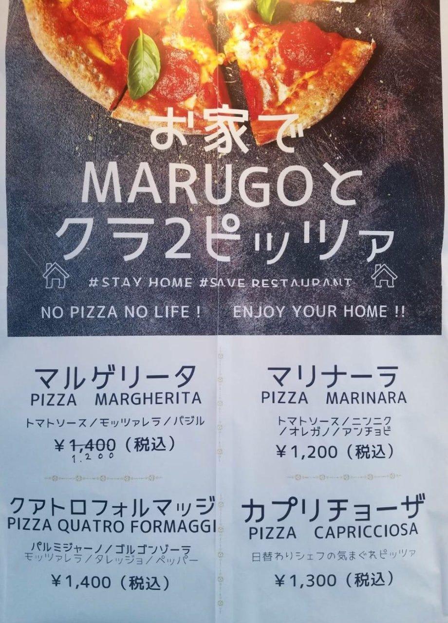 ◎お家でMARGOとクラ2ピッツァ&パスタ ◎テイクアウトメニュー