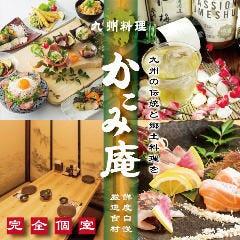 全席個室 居酒屋 九州料理 かこみ庵 鹿児島天文館