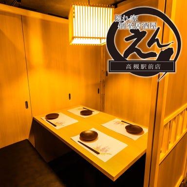 時間無制限 食べ飲み放題 全120種 居酒屋 えん 高槻駅前店 店内の画像