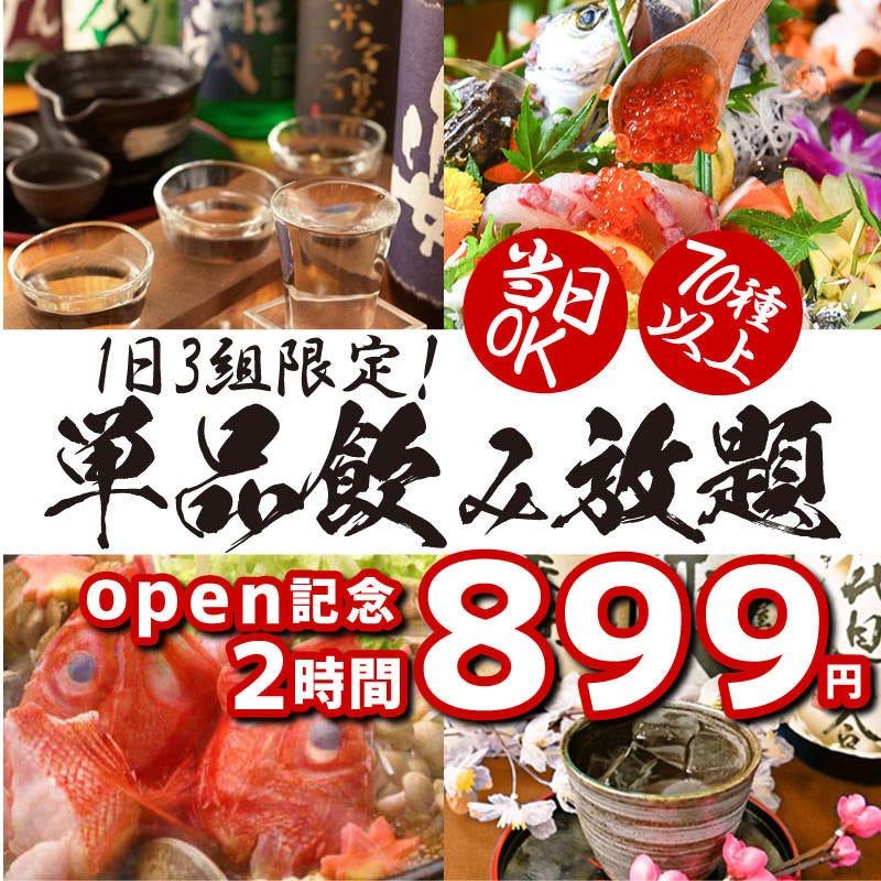 単品飲み放題は2H899円!!!