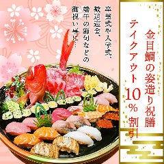 握りと串天ぷら 六