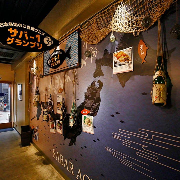 南森町店限定「サバ-1グランプリ」世界各国の伝統料理にアレンジ