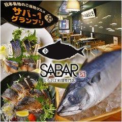 とろさば料理専門店 SABAR 南森町店