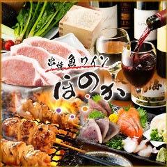 串焼×魚×ワイン ほのか 本八幡店