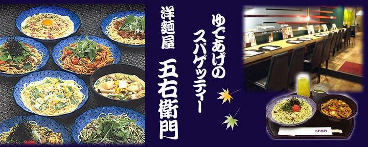 洋麺屋五右衛門 阪急32番街店