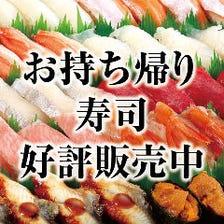 お持ち帰り寿司好評販売中♪