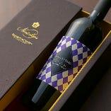記念日の贈り物として、ボトルワインをご用意することも可能です
