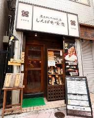 Shinpachi Shokudo Nishigotandaten
