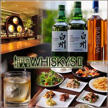 ハウステラス銀座 日比谷BAR WHISKY‐S II(ヒビヤバー)