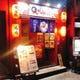 九州みくに西荻窪店