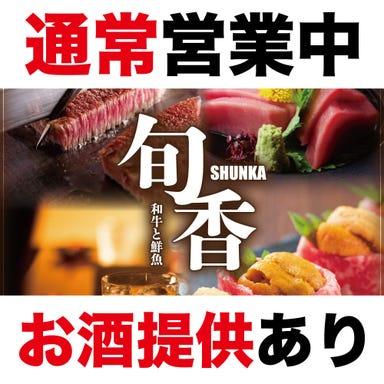 肉寿司&焼鳥食べ放題 個室居酒屋 旬香‐SHUNKA‐ 新宿東口店 こだわりの画像