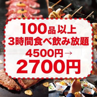 肉寿司&焼鳥食べ放題 個室居酒屋 旬香‐SHUNKA‐ 新宿東口店 コースの画像