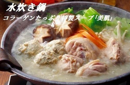 《要予約》特製スープの水炊き鍋