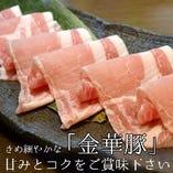 金華豚【山形県】