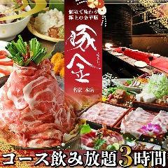 本格豚肉料理&しゃぶしゃぶ鍋の 個室居酒屋 豚金 名古屋駅本店