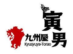 中津からあげと博多串焼き 九州屋台 寅男 茶屋町店