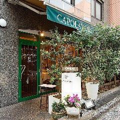 自然栽培野菜と自然派ワイン カーポラヴォーロ 高田馬場イメージ