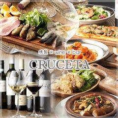 燻製×ワイン BAR CRUCETA(バー クルセタ)
