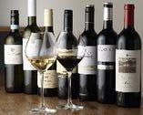 グラスワイン、ボトルワインも燻製と合わせてどうぞ