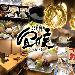日本料理・北前鮮魚 宜候 YO‐SORO 川崎