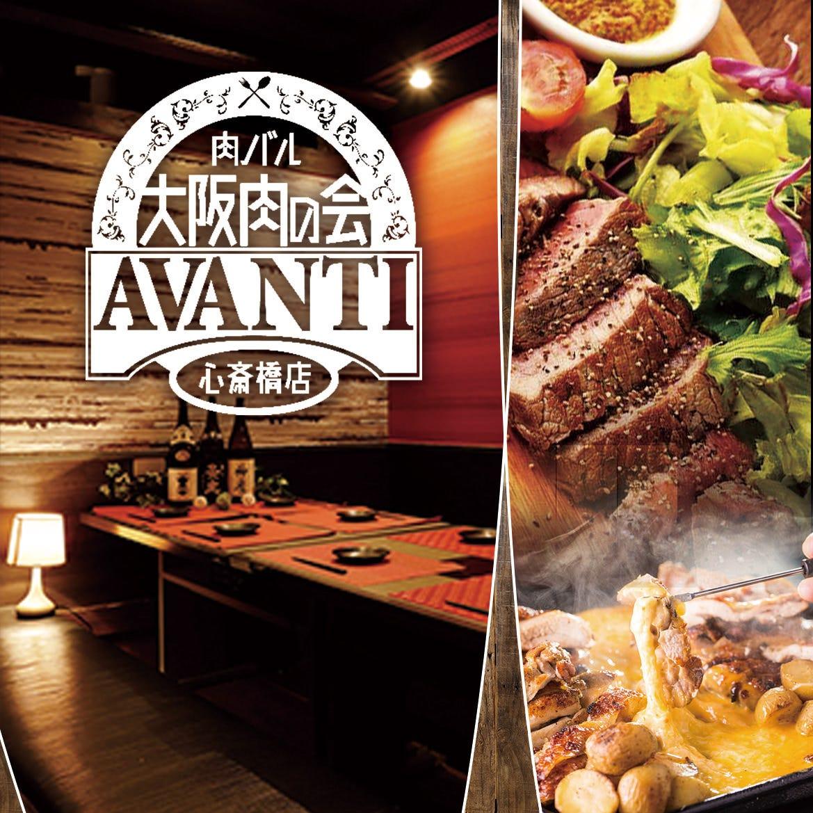 時間無制限 食べ飲み放題×個室肉バル 大阪肉の会 心斎橋店