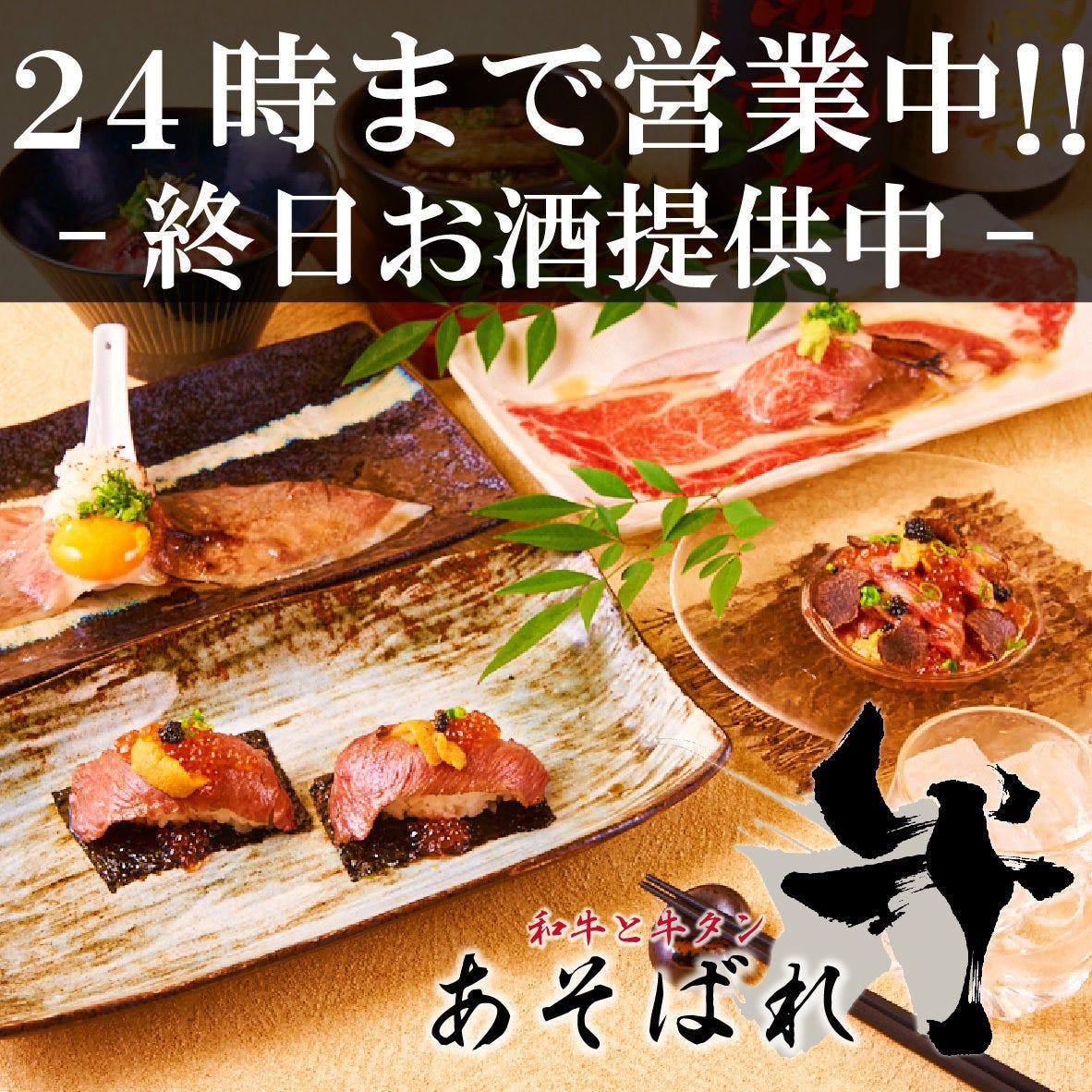 和牛と牛タンの店 あそばれ 新宿東口店