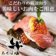 絶品和牛肉寿司