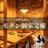 《新宿×個室》ゆったりとした空間の扉付き個室。各種お集まりに◎