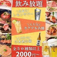 【ぐるなび限定で生ビール付き】2時間飲み放題単品プラン2000円《席だけのご予約》