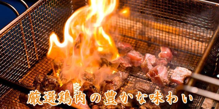 地頭鶏(じとっこ)炭火焼