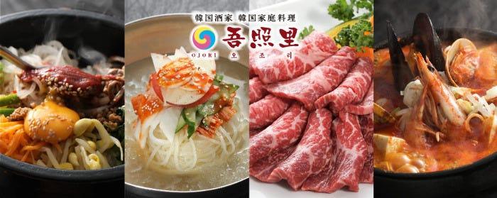 薬膳・韓国家庭料理・韓国焼肉 吾照里 品川ウィング高輪店