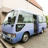 10名様以上のご予約で送迎バスにてお迎えに伺います
