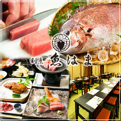 日本料理 魚はま 三鷹