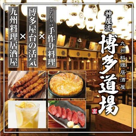 九州個室居酒屋 博多道場 上野店