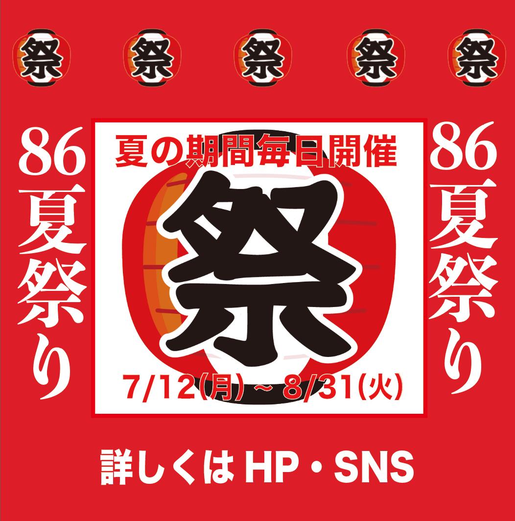【86夏祭り】7/12〜8/31毎日開催中!