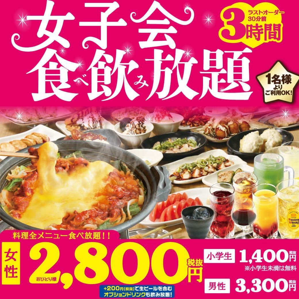 ≪女子会≫3時間制食べ放題&飲み放題2800円(税抜)