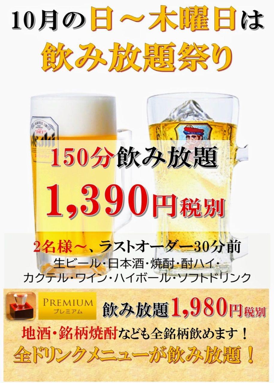 毎週日〜木曜日は『飲み放題祭り』!