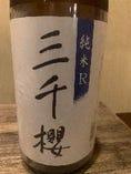 三千櫻 純米「R」