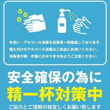 じとっこ組合 小田原店 メニューの画像
