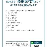 当店は「神奈川県感染防止対策取組書」発行店舗です