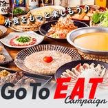 ◆ 外食をもっと楽しもう♪当店は『Go To Eat キャンペーン』対象店です ◆