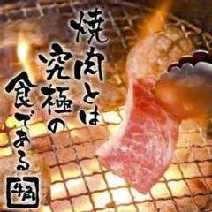 炭火焼肉 牛角 大館店