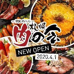 ラクレットチーズ×個室肉バル 札幌肉の会 札幌駅前店