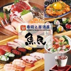 寿司と居酒屋魚民 桜木町駅前店