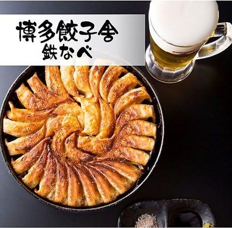博多餃子舎 鉄なべ 西池袋店
